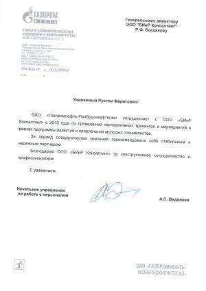 Газпромнефть-Ноябрьскнефтегаз