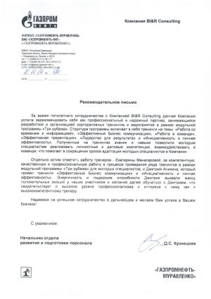 Газпромнефть-Муравленко