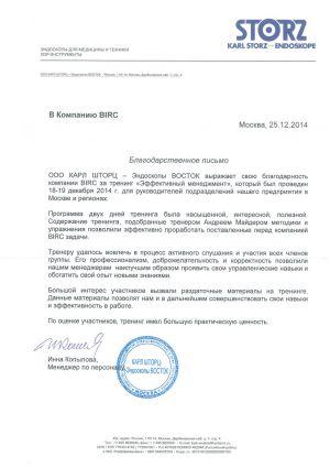 ООО КАРЛ ШТОРЦ