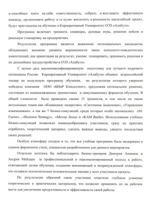 Алабуга (лист 2)