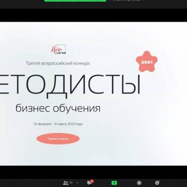 BIRC Int. спонсор Всероссийского конкурса методистов