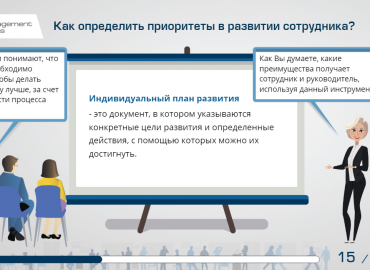 Новый онлайн-симулятор по темам создание ИПР, наставничество и развитие сотрудников!